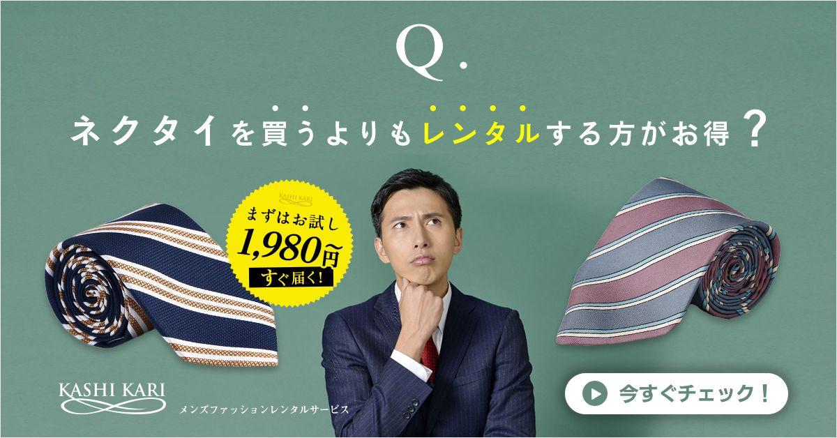 高級ブランドのネクタイを月額でレンタルできるサービスはこちら