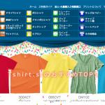 Tshirt.st(ティーシャツドットエスティー)   通販・口コミ・評判