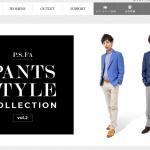 ビジネススーツ・紳士服のP.S.FA【公式通販】 通販・口コミ・評判