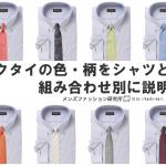 【シーン別】ネクタイの色・柄、シャツとの組み合わせを色別に説明!