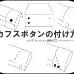 カフスボタンの付け方をイラスト図で説明(カフリンクスの使い方、結婚式やパーティに)