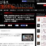 KASHI-KARI(カシカリ)がメディア掲載されました。