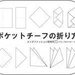 ポケットチーフの折り方・イラスト&動画説明(結婚式やフォーマルパーティで)