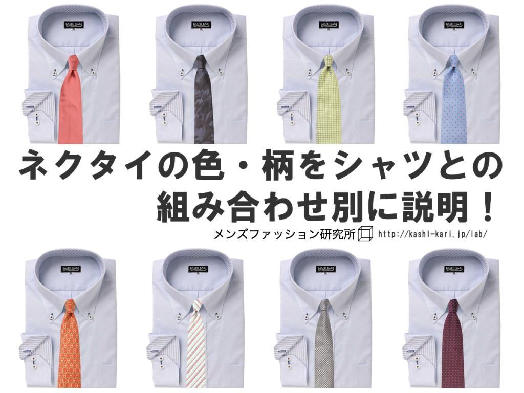【シーン別】ネクタイの色・柄、シャツとの組み合わせを色