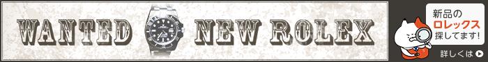 ロレックス新品の買取サイト