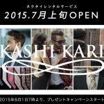ビジネスファッションに特化したレンタルサービス「KASHI KARI」7月上旬オープン!