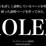 ロレックス(ROLEX)をウィキペディアの10倍詳しく解説!