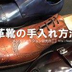 絶対覚えておきたい「長持ちする革靴の手入れ方法」ブラシ クリーム クリーニングを活用