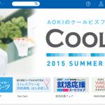 アオキ  通販・口コミ・評判
