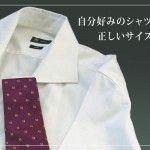 自分好みのシャツが選べる、正しいサイズの測り方
