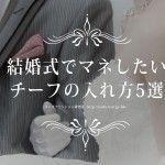 結婚式でマネしたい、ポケットチーフの入れ方5選