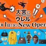 ブランド買取専門店URERU/ウレルが大宮にオープン!