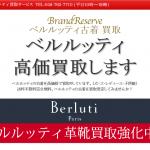 ベルルッティの買取売却はココ!おすすめサイト