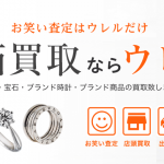 埼玉の大宮で宝石の買取はウレルがおすすめ!