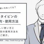 【保存版】ネクタイピンの正しい位置・付け方 使い方 選び方(就活や結婚式、ビジネスに)