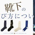 シーン別 靴下の選び方【結婚式・ビジネス】メンズローファー革靴と組み合わせ