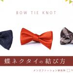 【保存版】蝶ネクタイ・ボウタイの結び方。結婚式・パーティに!