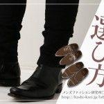 革靴・ビジネスシューズの選び方(結婚式・葬式・就活などシーン別に)