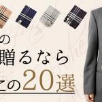 バーバリーのマフラー&ストール厳選20選 カシミアが人気!(プレゼント・ギフト用)