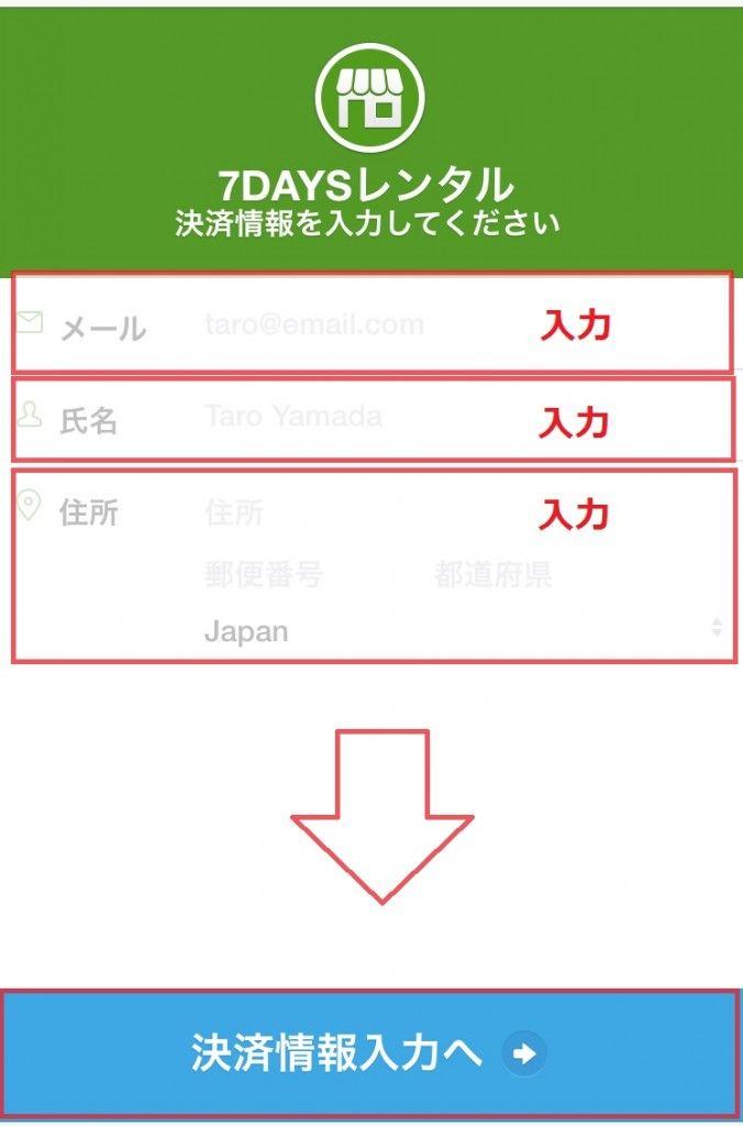 7days-step2