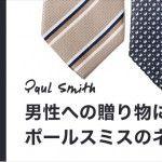 男性への贈り物にポールスミスのネクタイを選ぼう!