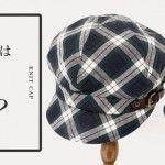 バーバリー帽子・キャップ・ハット厳選9選 人気モデル紹介