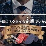 【10月限定】Yclean×KASHIKARI提携キャンペーン