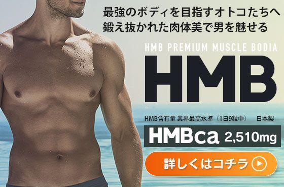 &GINO-HMBサプリbanner
