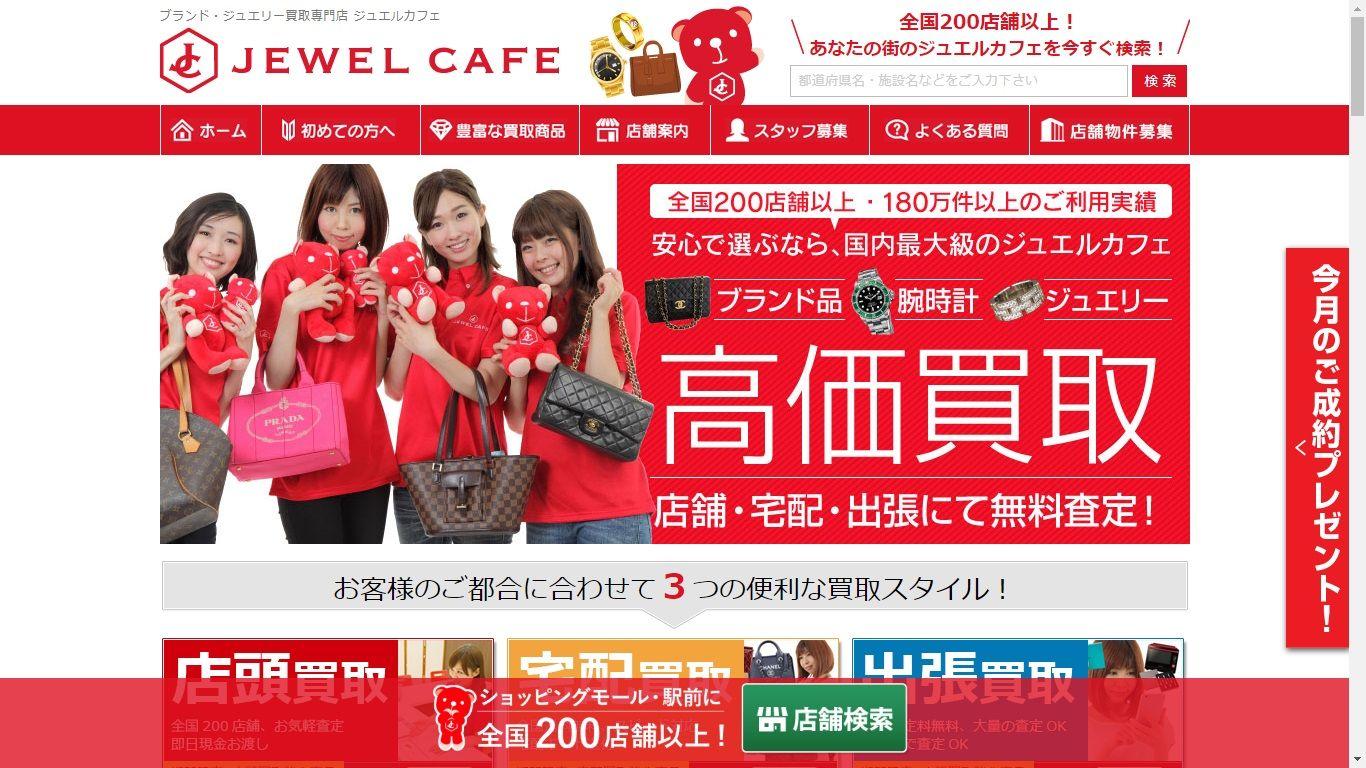 b9caf7616fa1 【埼玉エリアでオススメのスーツ買取店】JEWEL CAFE(ジュエルカフェ)