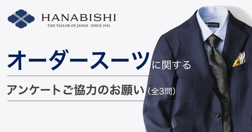 hanabishiアンケート