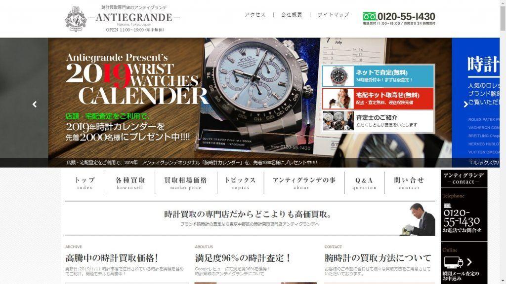 時計買取店アンティグランデ