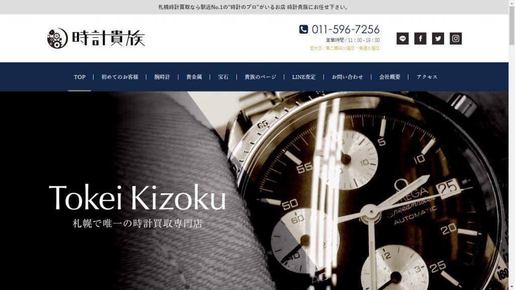 時計買取店の時計貴族