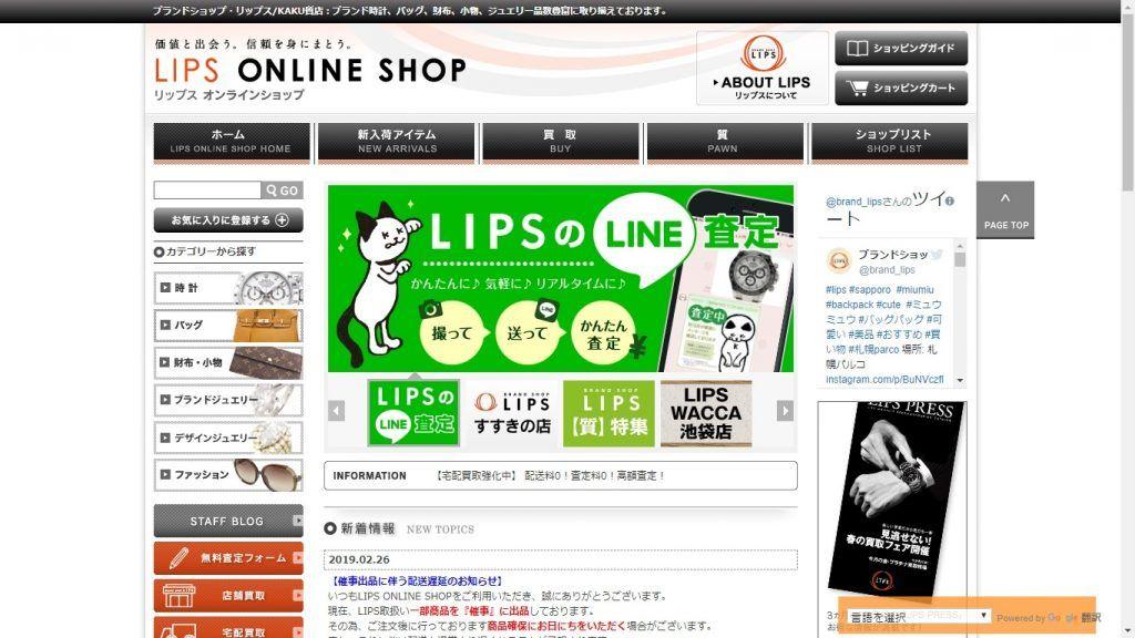 札幌の時計買取店 LIPS