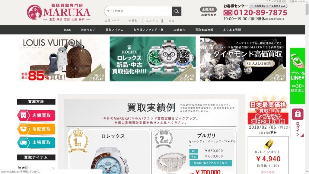 時計買取店MARUKA