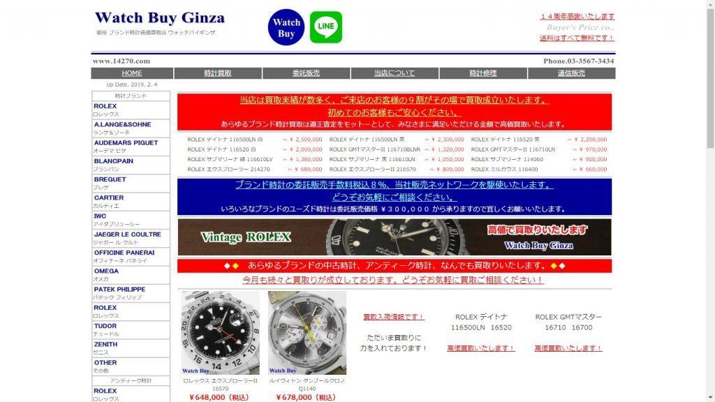 時計買取店Watch buy Ginza
