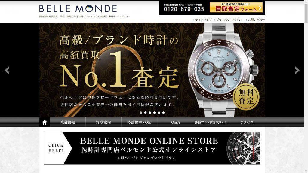 時計買取店BELL MONDE