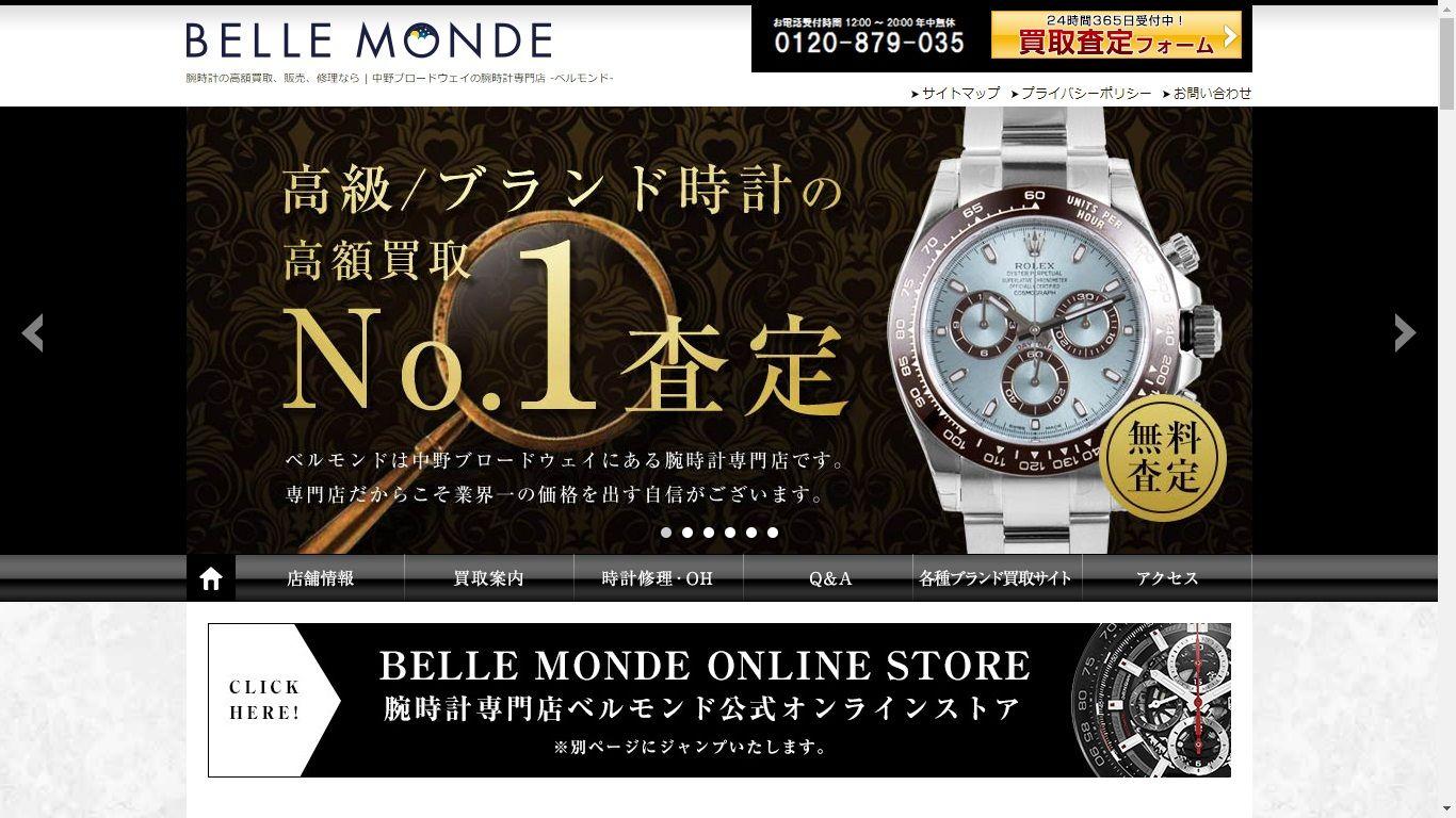 dc57338da6 東京】ブランド時計を売るのにオススメな買取専門店10選【2019 ...