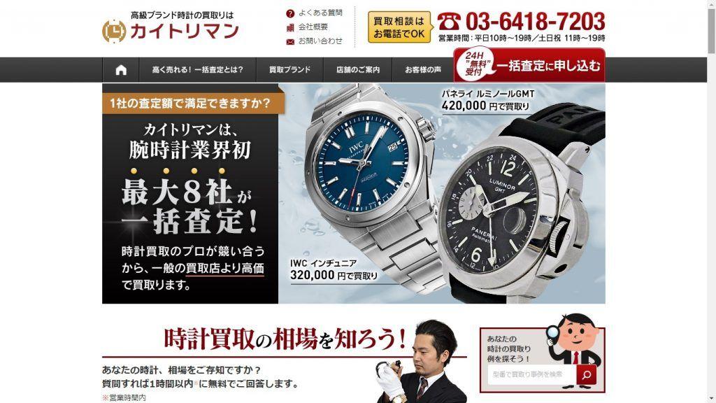 時計買取店カイトリマン