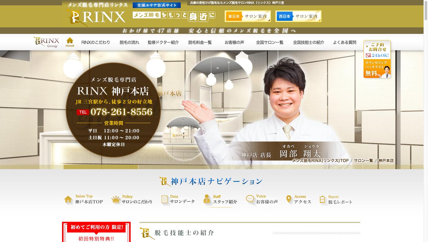 RINX(リンクス) 神戸本店