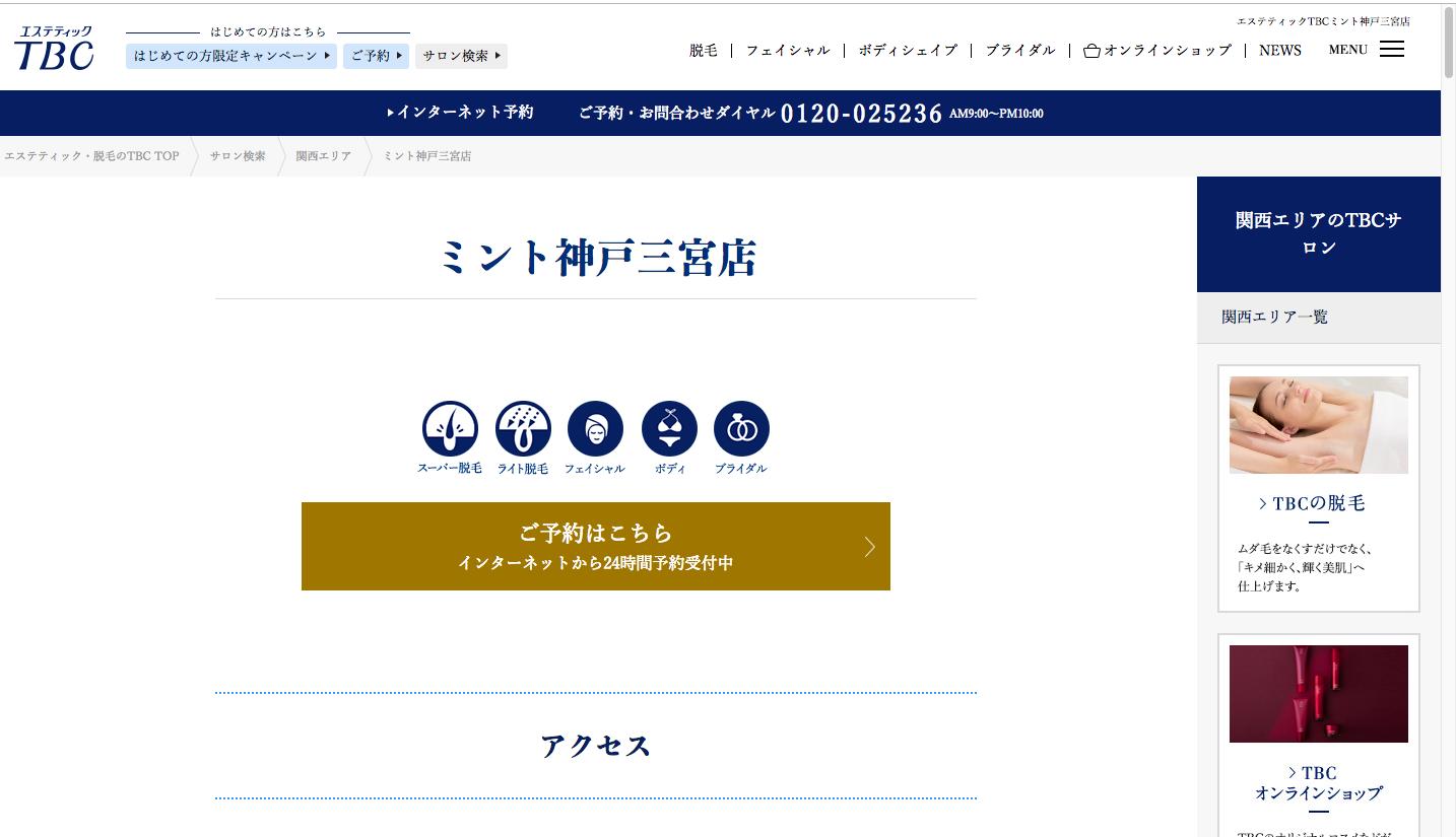 MEN'S TBCミント神戸三宮店