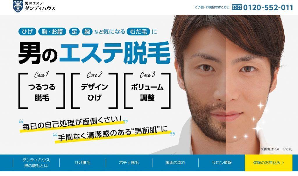 横浜 髭脱毛 ダンディーハウス