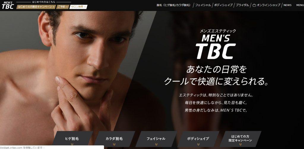 メンズTBC岡山店