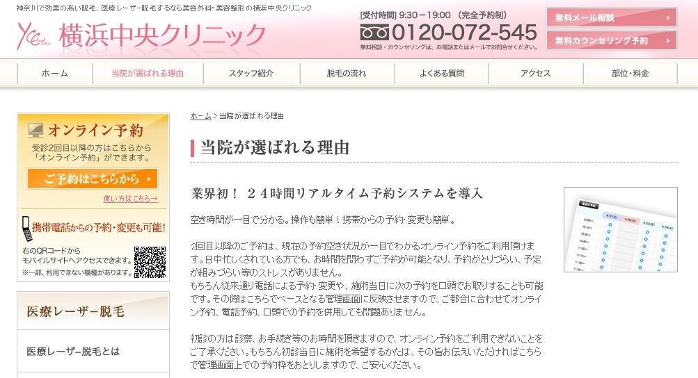 横浜 髭脱毛 横浜中央クリニック
