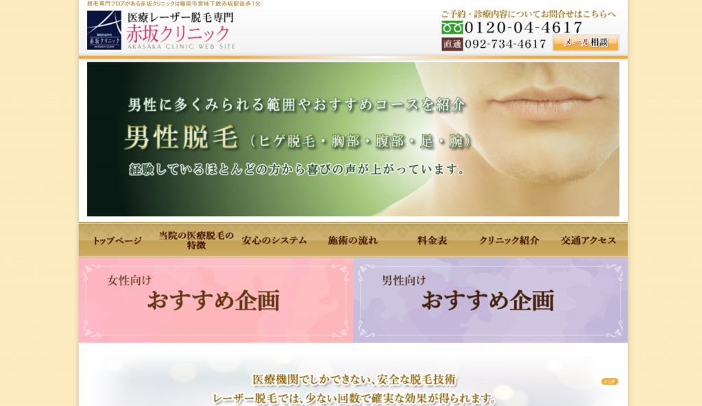 福岡 髭脱毛 赤坂クリニック