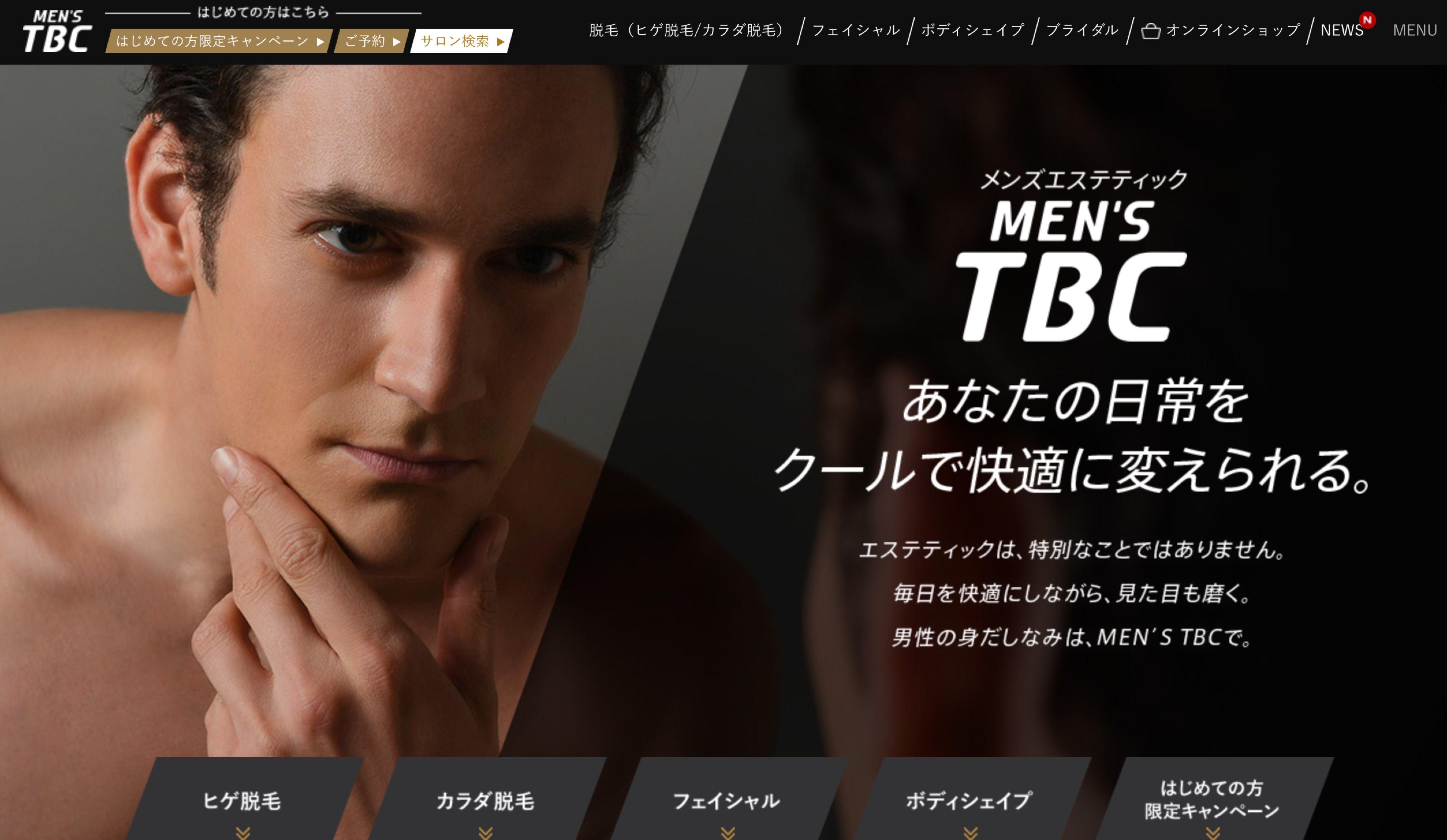 メンズTBC 水戸店