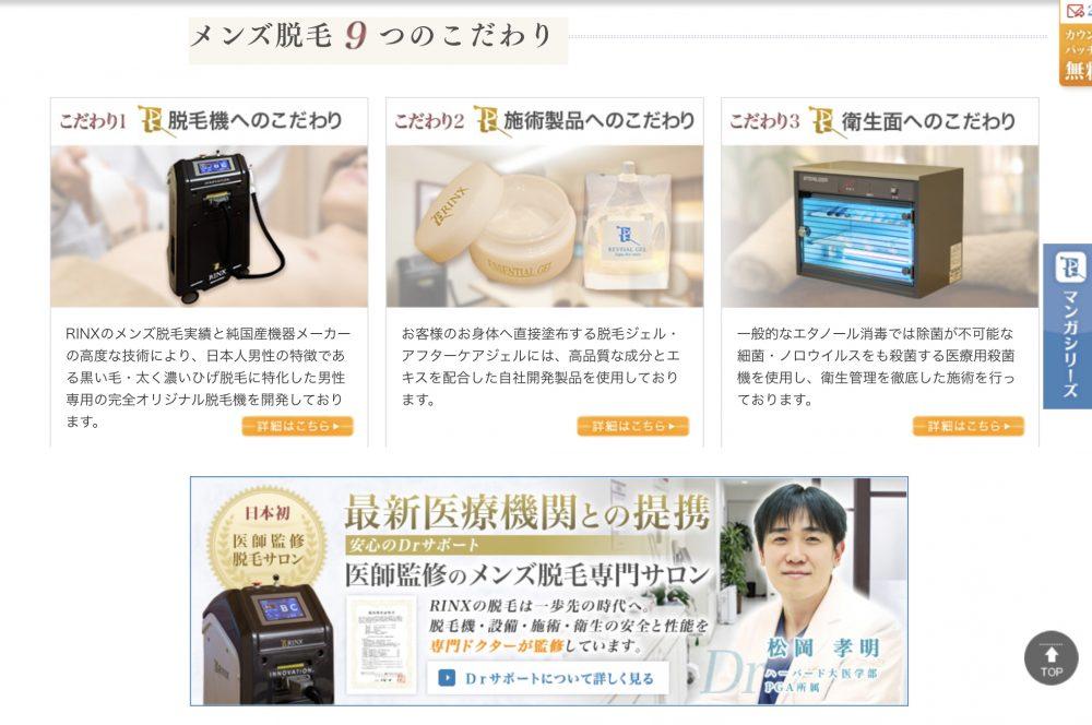 メンズ脱毛専門店リンクス/新潟市中央区