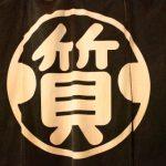 【尼崎】質屋攻略ガイド!高価買取も期待できるおすすめ質屋5選【口コミ付】