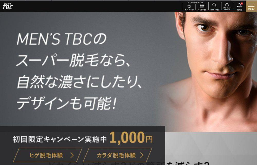 MEN'S TBC/新潟市中央区