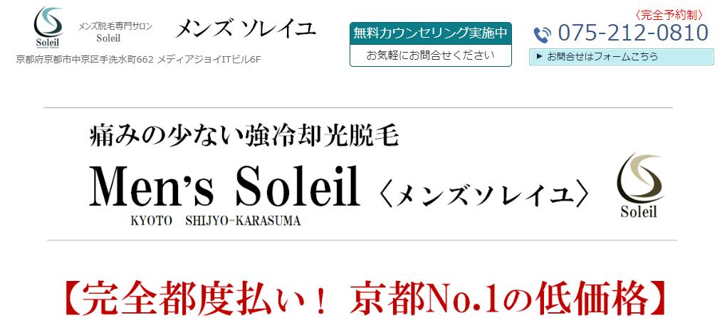 Men's Soleil(メンズ ソレイユ)