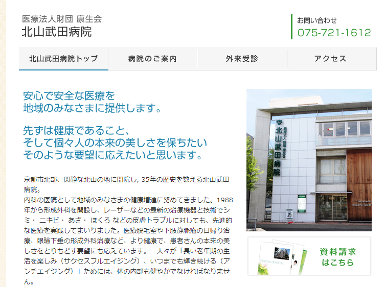北山武田病院/北山駅